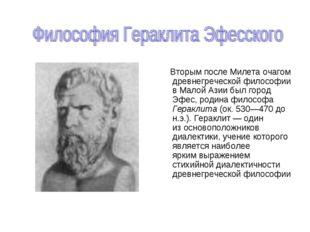 Вторым после Милета очагом древнегреческой философии в Малой Азии был город
