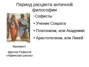 Период расцвета античной философии Софисты Учение Сократа Платонизм, или Акад