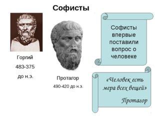 Софисты Протагор 490-420 до н.э. Горгий 483-375 до н.э. Софисты впервые поста
