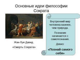 Жак-Луи Давид «Смерть Сократа» Основные идеи философии Сократа Внутренний мир