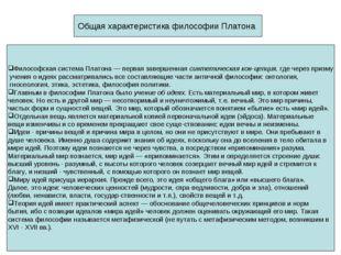 Общая характеристика философии Платона Философская система Платона — первая з