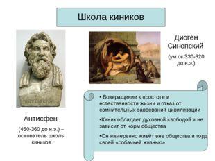 Школа киников Антисфен (450-360 до н.э.) – основатель школы киников Диоген Си