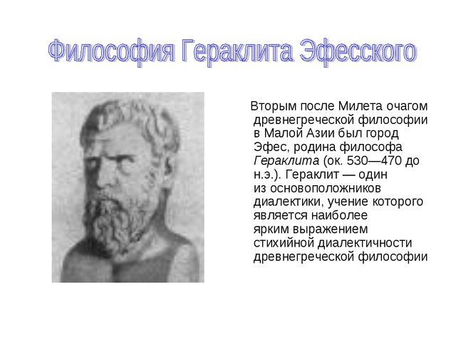 Вторым после Милета очагом древнегреческой философии в Малой Азии был город...