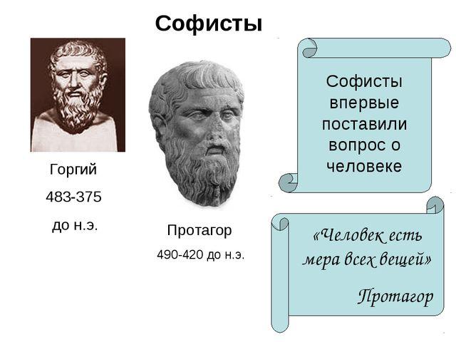 Софисты Протагор 490-420 до н.э. Горгий 483-375 до н.э. Софисты впервые поста...