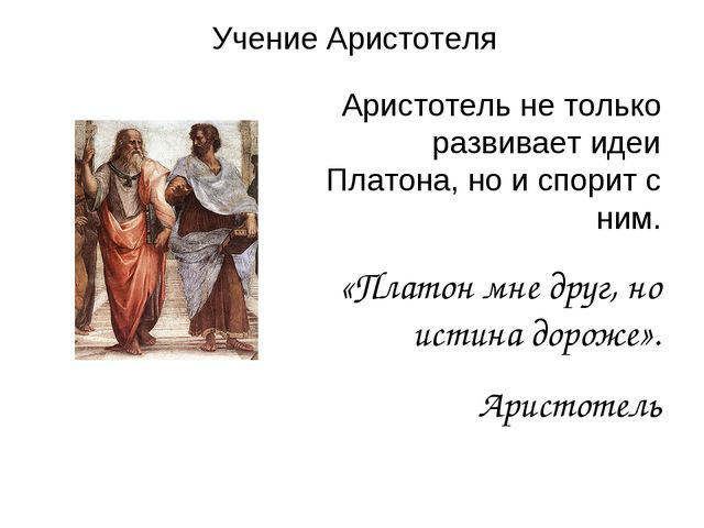 Учение Аристотеля Аристотель не только развивает идеи Платона, но и спорит с...