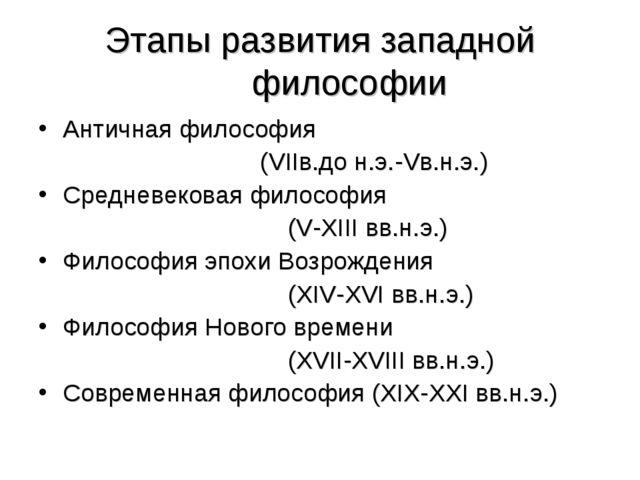 Этапы развития западной философии Античная философия (VIIв.до н.э.-Vв.н.э.) С...