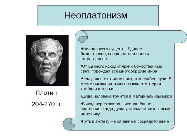 Неоплатонизм Плотин 204-270 гг. Начало всего сущего – Единое – божественно, с...