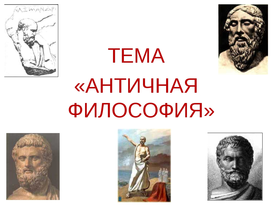 ТЕМА «АНТИЧНАЯ ФИЛОСОФИЯ»