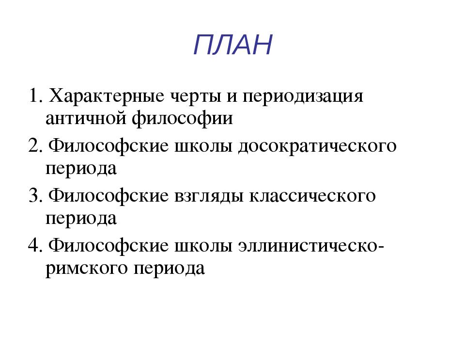 ПЛАН 1. Характерные черты и периодизация античной философии 2. Философские шк...