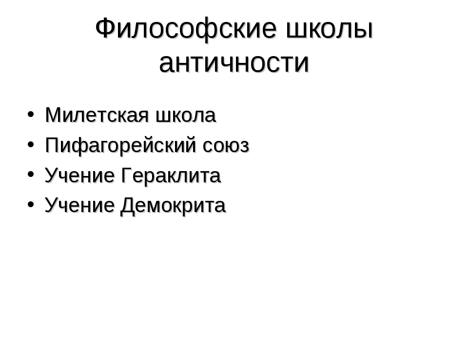 Философские школы античности Милетская школа Пифагорейский союз Учение Геракл...