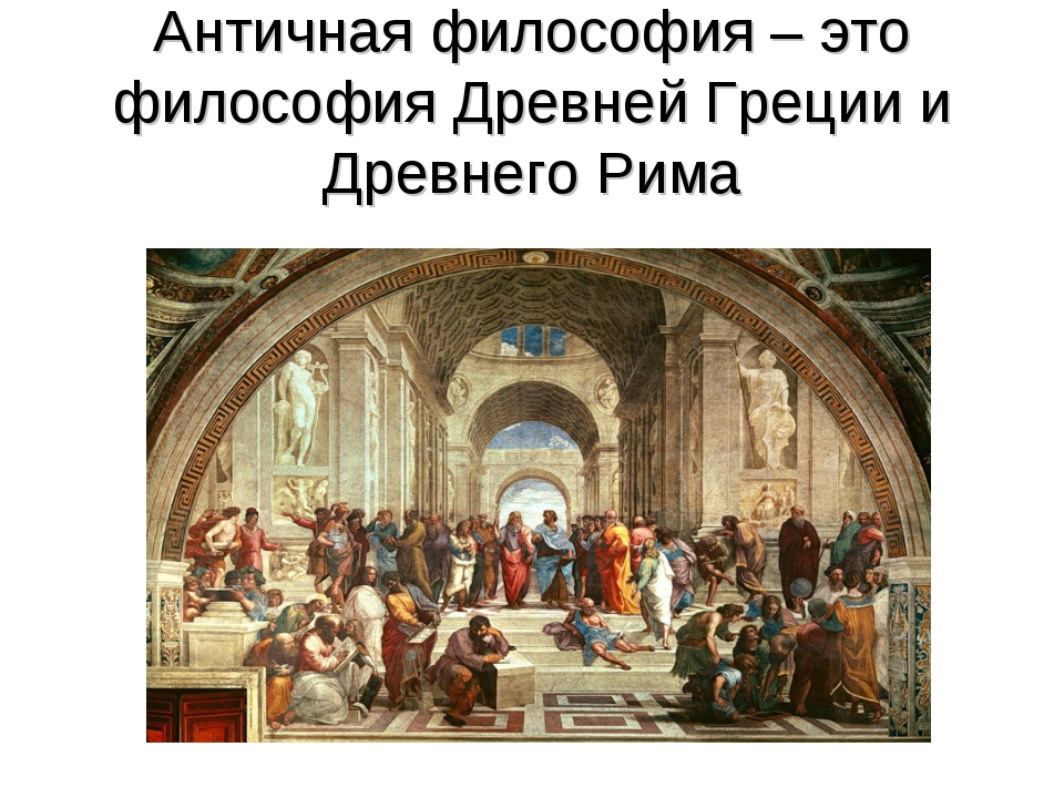 Античная философия – это философия Древней Греции и Древнего Рима