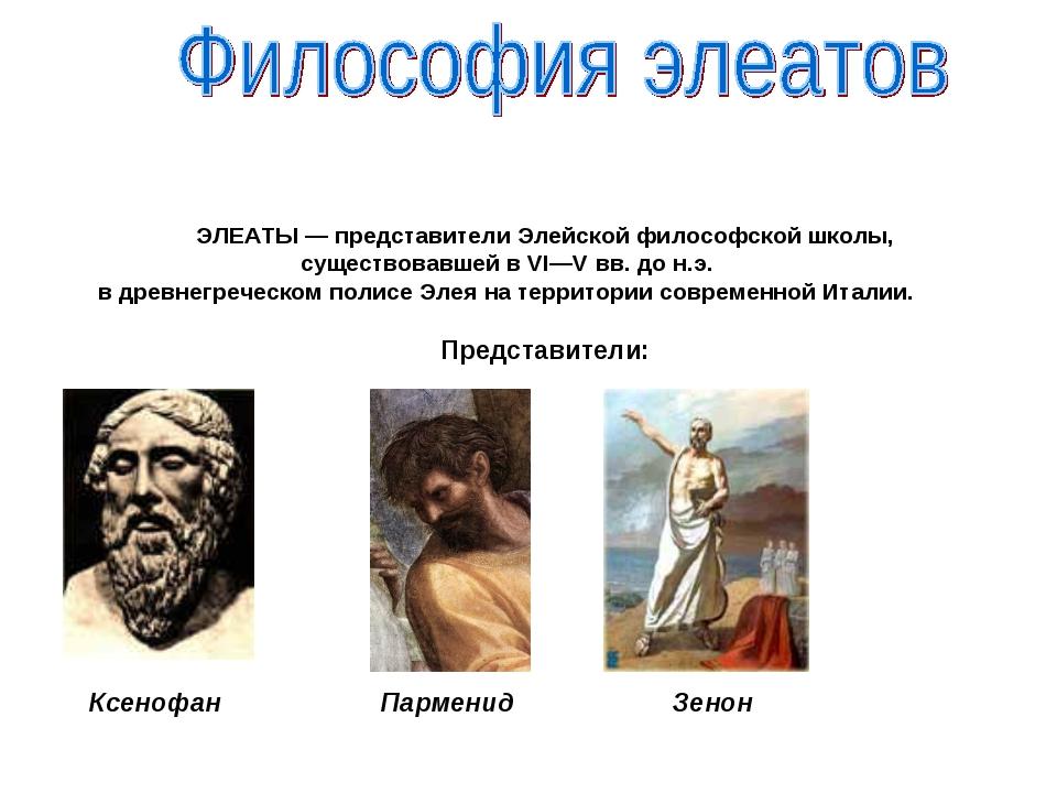 ЭЛЕАТЫ — представители Элейской философской школы, существовавшей в VI—V вв....