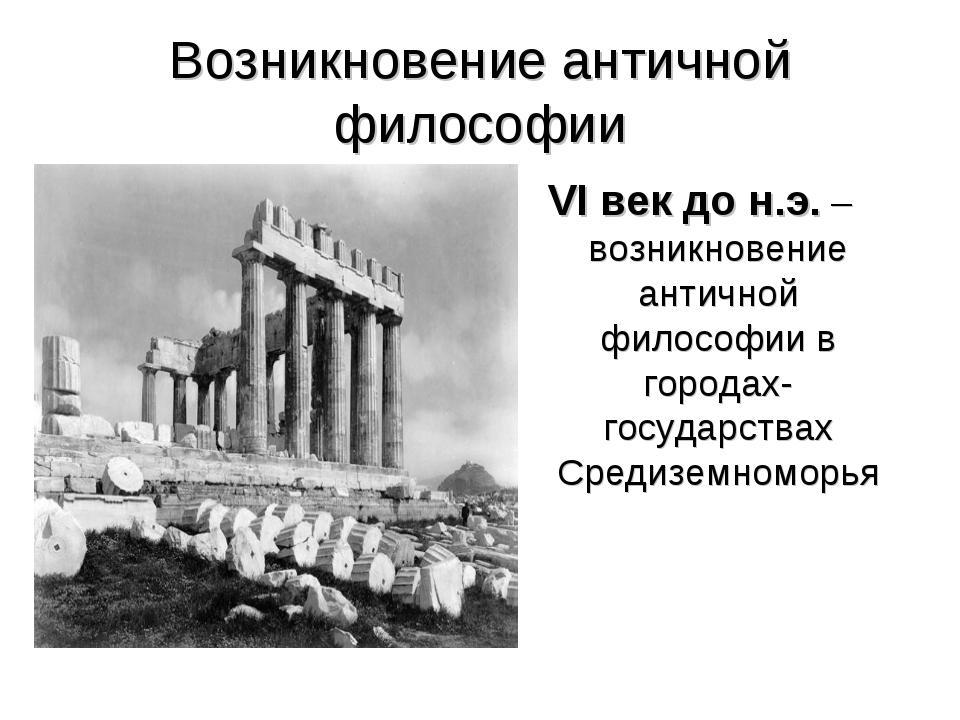 Возникновение античной философии VI век до н.э. – возникновение античной фило...