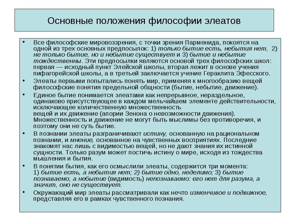Основные положения философии элеатов Все философские мировоззрения, с точки з...