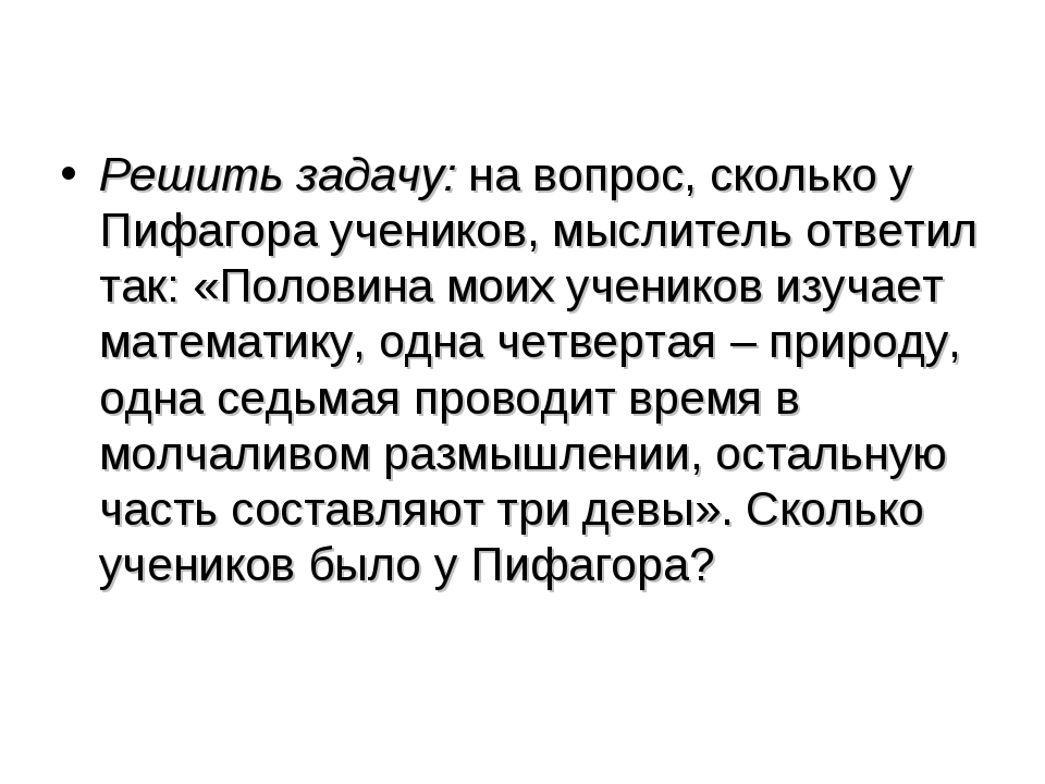 Решить задачу: на вопрос, сколько у Пифагора учеников, мыслитель ответил так:...