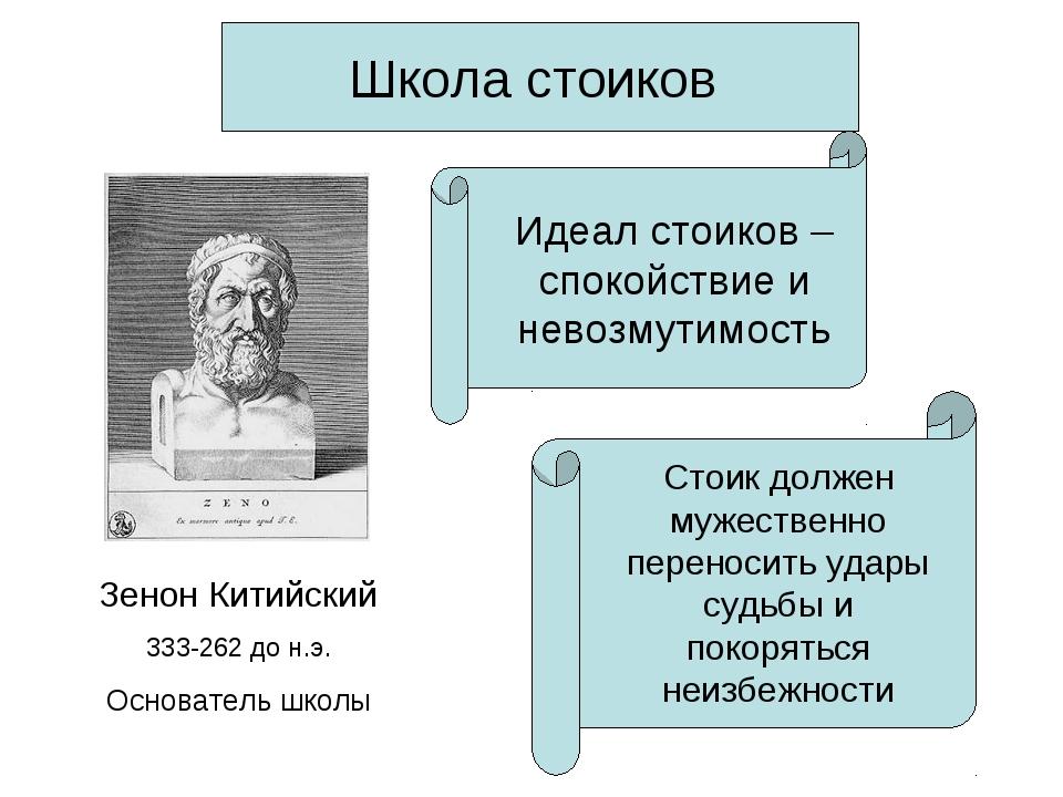 Школа стоиков Зенон Китийский 333-262 до н.э. Основатель школы Идеал стоиков...