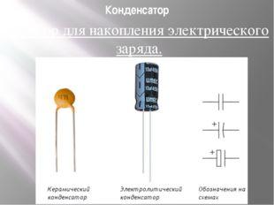 Конденсатор Прибор для накопления электрического заряда.