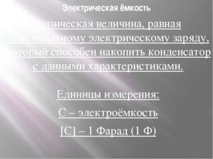 Электрическая ёмкость Физическая величина, равная максимальному электрическом