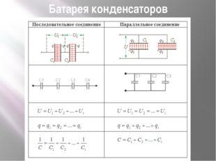 Батарея конденсаторов