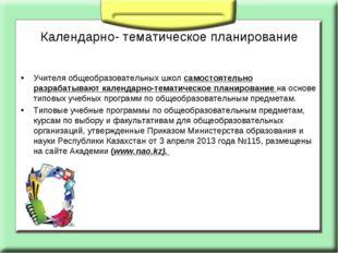 Календарно- тематическое планирование Учителя общеобразовательных школ самост