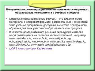 Методические рекомендации по использованию электронного образовательного конт