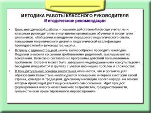 МЕТОДИКА РАБОТЫ КЛАССНОГО РУКОВОДИТЕЛЯ Методические рекомендации Цель методи