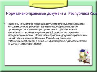 Нормативно-правовые документы Республики Казахстан - образование Перечень но