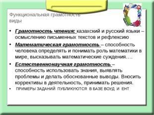 Функциональная грамотность виды Грамотность чтения: казахский и русский язык