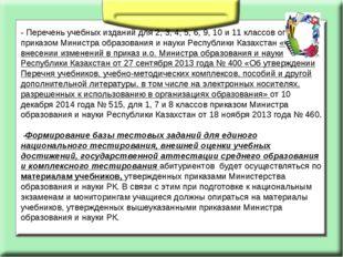 - Перечень учебных изданий для 2, 3, 4, 5, 6, 9, 10 и 11 классов определен п