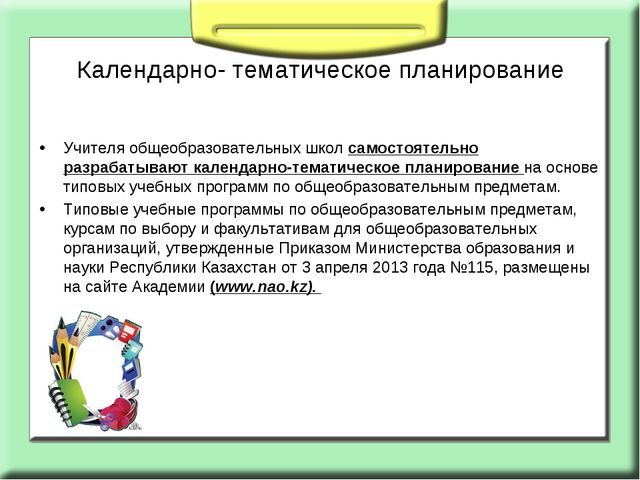Календарно- тематическое планирование Учителя общеобразовательных школ самост...