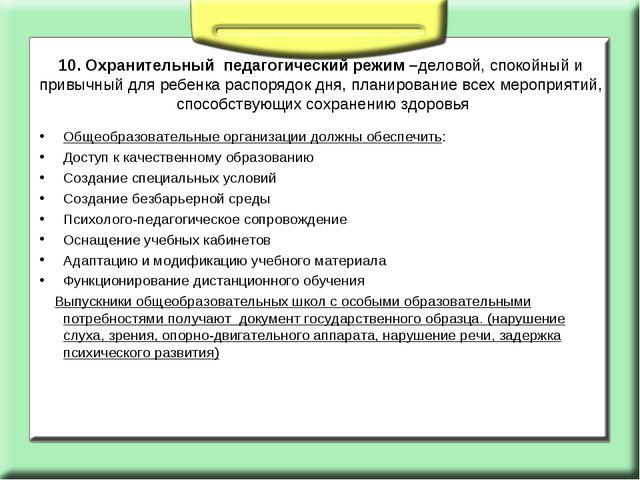 10. Охранительный педагогический режим –деловой, спокойный и привычный для ре...
