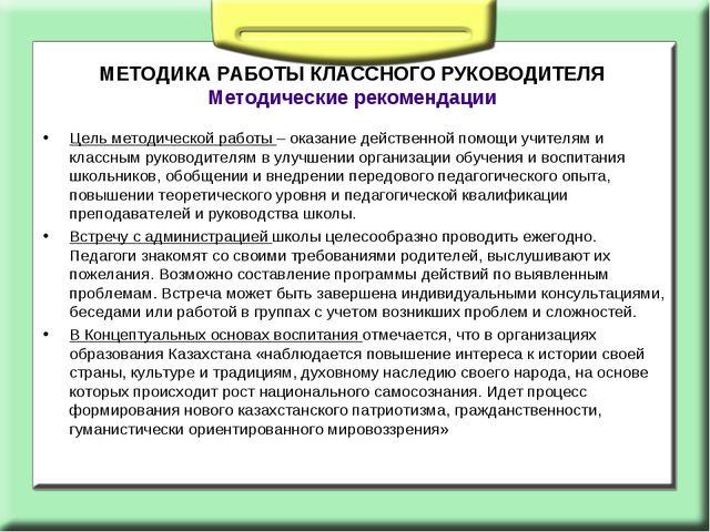 МЕТОДИКА РАБОТЫ КЛАССНОГО РУКОВОДИТЕЛЯ Методические рекомендации Цель методи...