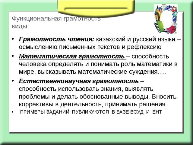 Функциональная грамотность виды Грамотность чтения: казахский и русский язык...