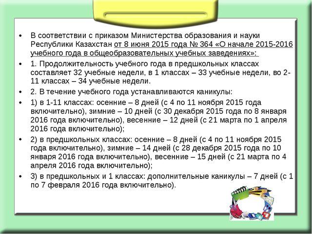 В соответствии с приказом Министерства образования и науки Республики Казахс...