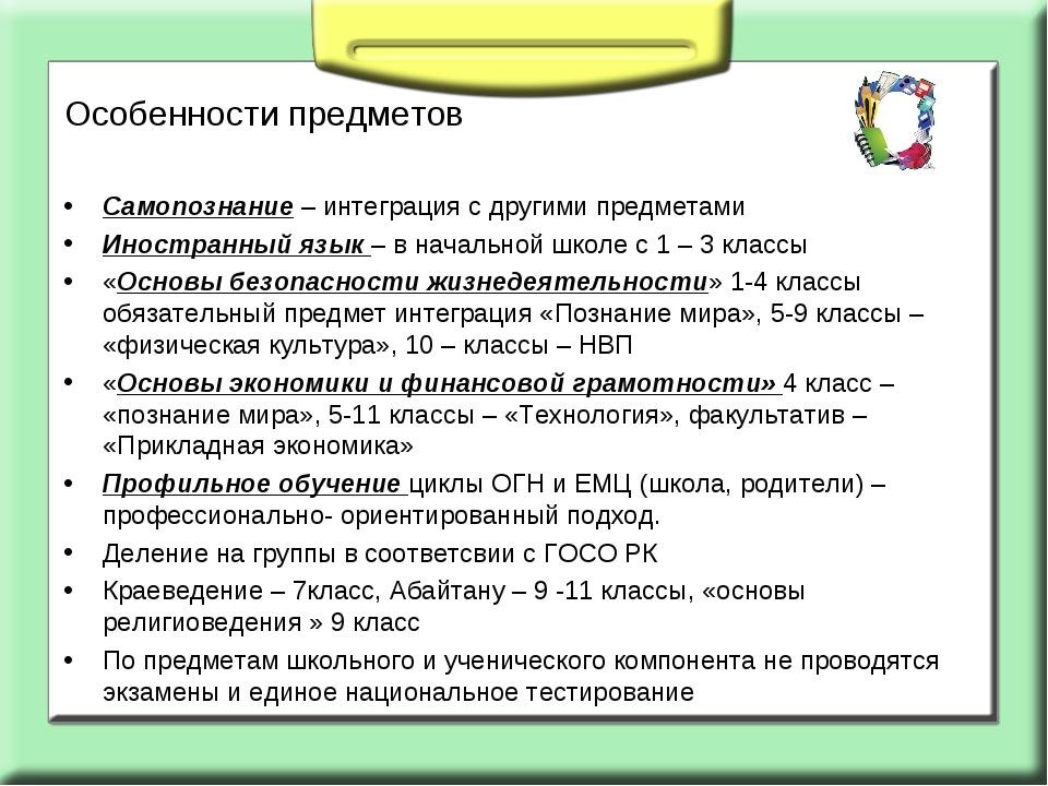 Особенности предметов Самопознание – интеграция с другими предметами Иностран...