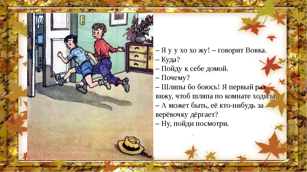 – Я у у хо хо жу! – говорит Вовка. – Куда? – Пойду к себе домой. – Почему? –...