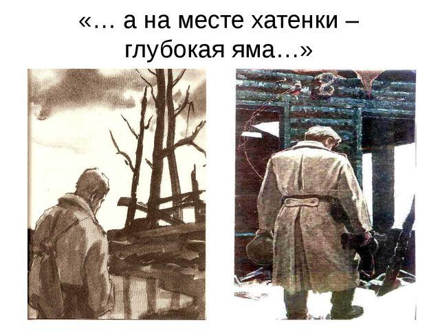 «… а на месте хатенки – глубокая яма…»