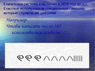 Египетская система счисления в 3000 год до н.э. Египтяне использовали специал