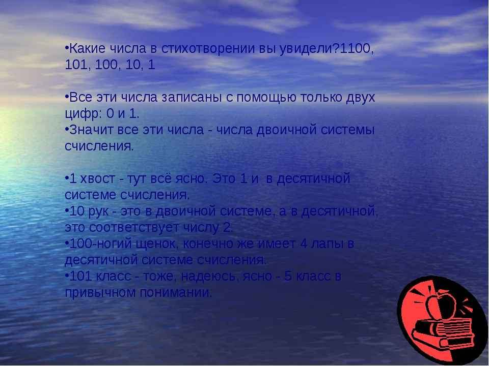 Какие числа в стихотворении вы увидели?1100, 101, 100, 10, 1 Все эти числа за...