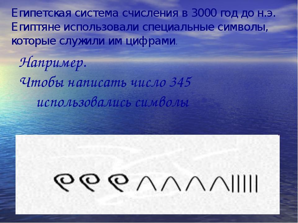 Египетская система счисления в 3000 год до н.э. Египтяне использовали специал...