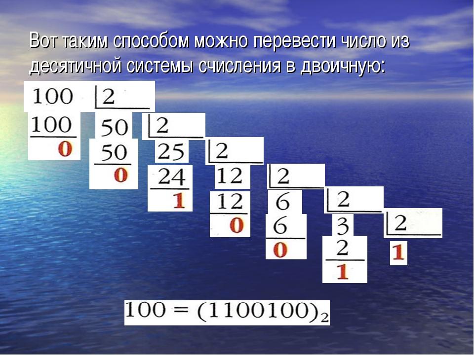 Вот таким способом можно перевести число из десятичной системы счисления в дв...
