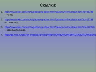 Ссылки: http://www.clker.com/inc/svgedit/svg-editor.html?paramurl=/inc/clean