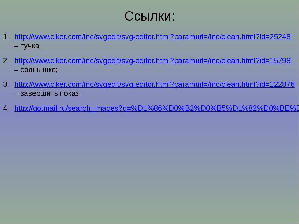 Ссылки: http://www.clker.com/inc/svgedit/svg-editor.html?paramurl=/inc/clean...