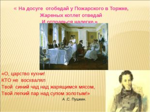 « На досуге отобедай у Пожарского в Торжке, Жареных котлет отведай И отправьс