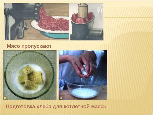 Мясо пропускают Подготовка хлеба для котлетной массы