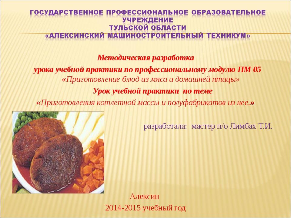 Методическая разработка урока учебной практики по профессиональному модулю ПМ...