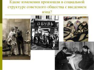 Какие изменения произошли в социальной структуре советского общества с введен