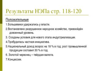 Результаты НЭПа стр. 118-120 Положительные 1.Большевики удержались у власти.