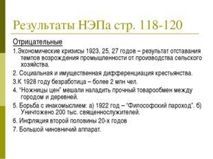 Результаты НЭПа стр. 118-120 Отрицательные 1.Экономические кризисы 1923, 25,