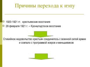 Причины перехода к нэпу 1920-1921 гг. крестьянские восстания 28 февраля 1921